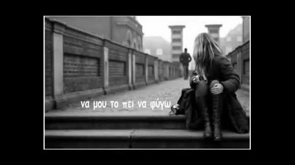 {превод} Пасхалис Терзис - Отдръпни Се, Раздяло - Pasxalis Terzis - Kane Stin Akri Xorisme