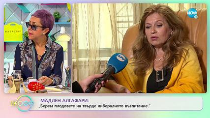 """Мадлен Алгафари: Как да намерим златната среда? - """"На кафе"""" (22.11.2019)"""