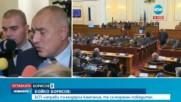 Борисов: Който отиде в служебния кабинет, забравя за ГЕРБ