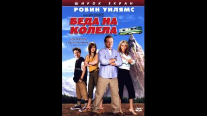 Семейна ваканция (синхронен екип, дублаж на b-TV, 2011 г.) (запис)
