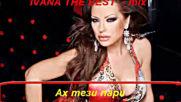 Най - доброто от Ивана mix