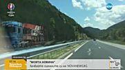 """""""Моята новина"""": С 220 км/ч по магистралата"""