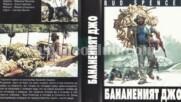 Банана Джо (синхронен екип 1, войс-овър дублаж по БНТ Канал 1, 1994 г.) (запис)