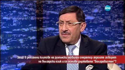 """Защо в румънски реклами се осмива държавата """"Белгравистан"""" и се говори на български?"""