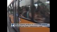 25% от старите автобуси в София ще бъдат подменени