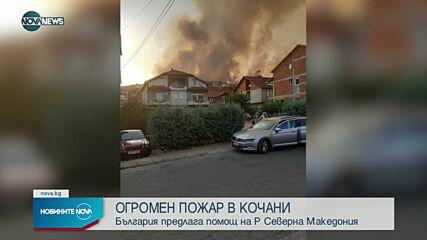 Новините на NOVA NEWS (03.08.2021 – 17:00)