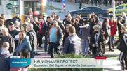 Бизнесът излиза на протест срещу новите мерки