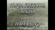 1915г.битка при Криволак и освобождението на Македония