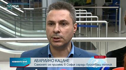 Аварийно кацане на летище София