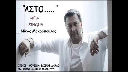 Nikos Makropoulos - Asto