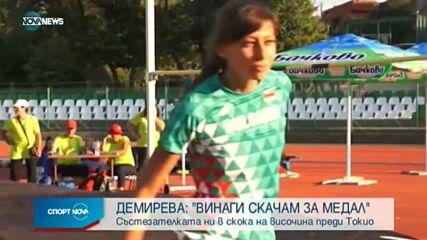 Мирела Демирева пред NOVA: Винаги скачам за медал, очакванията са комплимент