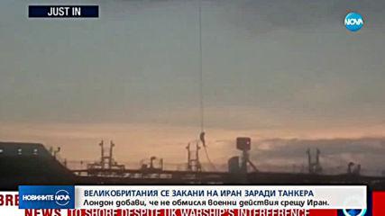 Великобритания се закани на Иран заради задържания танкер