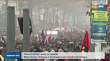 ТРАНСПОРТЕН ХАОС В ПАРИЖ: Френската столица е блокирана от стачка 8 дни