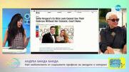 """Андреа Банда-Банда с най-любопитното от социалните мрежи - """"На кафе"""" (04.03.2021)"""