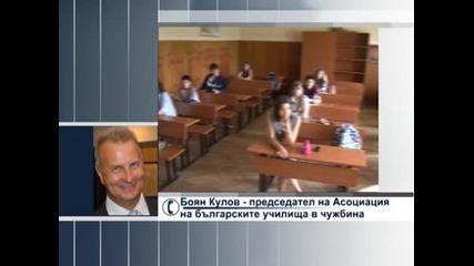 Българските училища в Европа искат българският да бъде признат като трети западен език