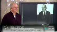 Ненчо Балабанов: От сатира до сатира има разлика