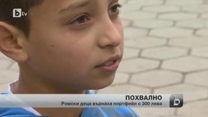 Ромски деца върнаха 300 лева