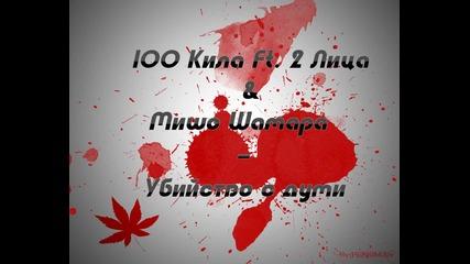 100 Кила ft. 2 Лица & Мишо Шамара - Убийство с думи