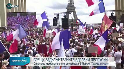 Протест против здравните пропуски в редица френски градове
