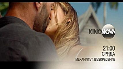 """""""Механикът: Възкресение"""" на 24 февруари, сряда от 21.00 ч. по KINO NOVA"""