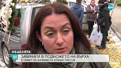 Стотици се сбогуваха с Атанас Скатов
