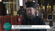 Отец Василий: Пандемията ни припомни истинските ценности - любов към ближния и спасение на душата