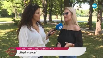 Христина Христова-Тита: ''Хаосът при мен е в съзнанието.'' - ''На кафе'' (12.07.2019)