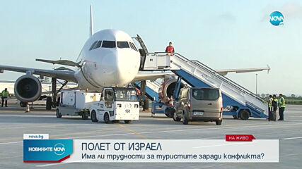 В Бургас пристигна първата група от Израел