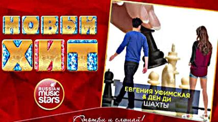 Евгения Уфимская & Ден Ди — Шахты