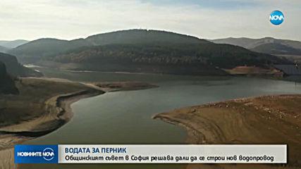 София решава за водата към Перник