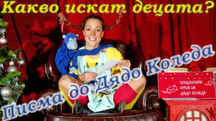 Писма до Дядо Коледа - Какво искат децата на България?