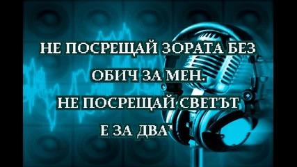 Орлин Горанов - Светът е за двама (караоке)
