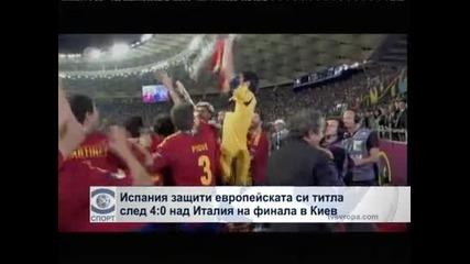 Испания защити европейската си титла след 4:0 над Италия на финала в Киев