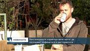 Ваксинираните израелци вече могат да посещават кафенетата и ресторантите