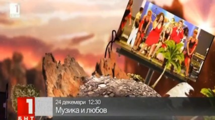 Концерт Ритон музика и Любов 24.12.2017 12:30