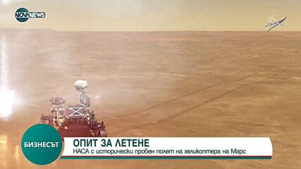 ИСТОРИЧЕСКА МИСИЯ: Хеликоптерът на НАСА полетя на Марс