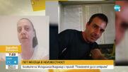 Издирват млад мъж, изчезнал от пет месеца