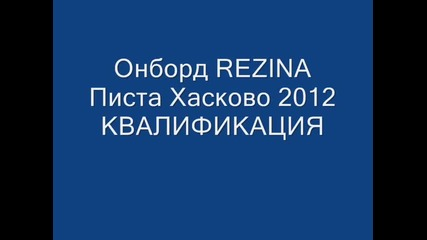 Писта Хасково 2012 Квалификация