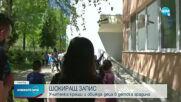 Викове, крясъци и обиди в детска градина в Плевен