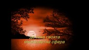 2009г. - Делнична Приказка - Мариана Дончева