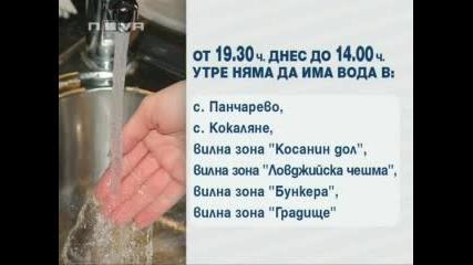 Нова телевизия Новини България - 22 населени места в Софийско остават без вода