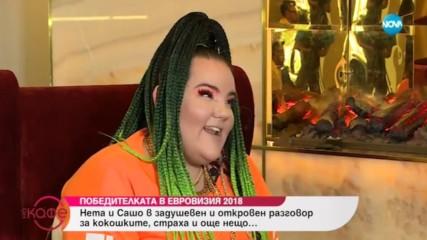 ''На кафе'' с победителката в Евровизия 2018