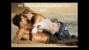 Превод !! Giannis Vardis - Pare Me