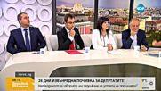 ГЕРБ: Парламентът няма да работи, за да не може БСП да правят циркове