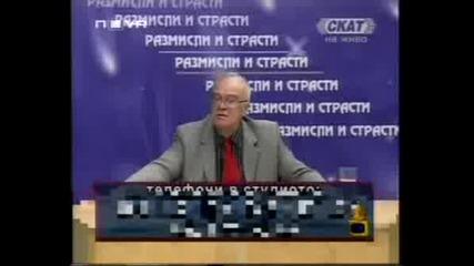 Теории На Професор Вучков