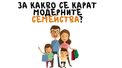 За какво се карат модерните семейства?
