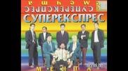 Ork Super Ekspres i Sofi Marinova - Ciganska lubov 1995