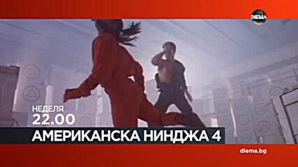 """""""Американска нинджа 4"""" на 31 януари, неделя от 22.00 ч. по DIEMA"""