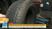 Време ли е да слагаме летните гуми?