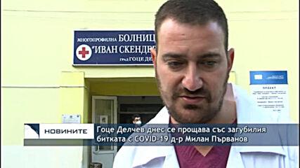 Гоце Делчев днес се прощава със загубилия битката с Ковид-19 д-р Милан Първанов